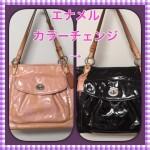【COACH】変色したエナメルバッグを色替えして気分一新しませんか?