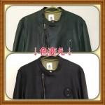 レザージャケット(革ジャン)の色変え修理をご紹介