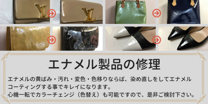 バッグ、財布、パンプス等のエナメル製品修理
