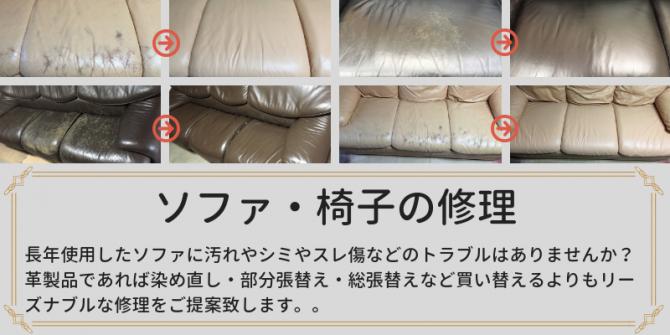 ソファ・椅子の修理