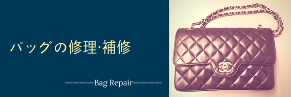 バッグの修理・補修事例