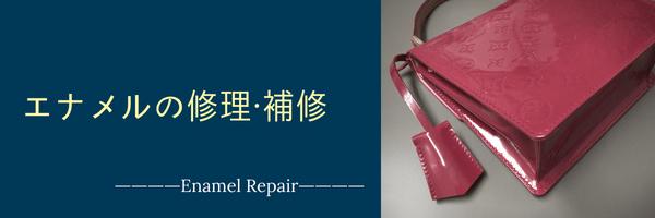 エナメル製品の修理・補修事例