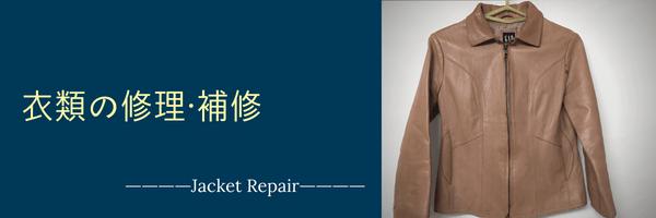 衣類の修理・補修事例