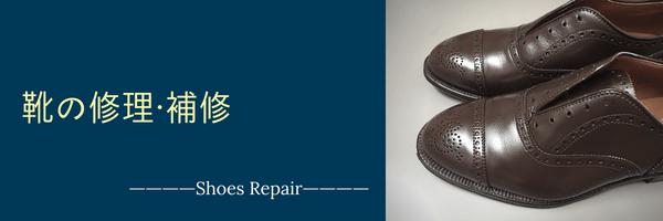 靴・パンプスの修理・補修事例