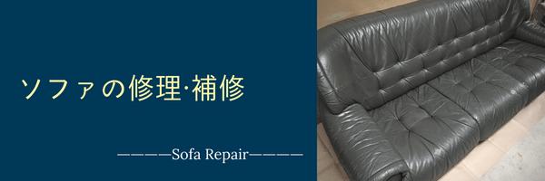 ソファの修理・補修事例