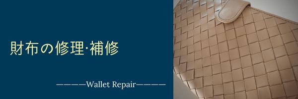 財布や小物の修理・補修事例